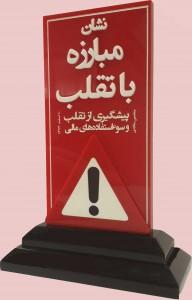 نشان-مبارزه-با-تقلب-1393